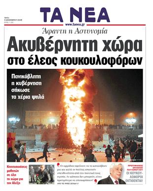 Auf dem Athener Syntagma-Platz brennt schon der Weihnachtsbaum.