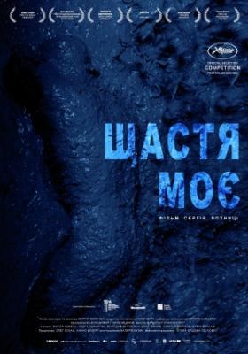 schastye-moe-plakat-ukraine