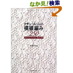 japanese-knitting-patterns