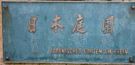 Schild-jap-Garten