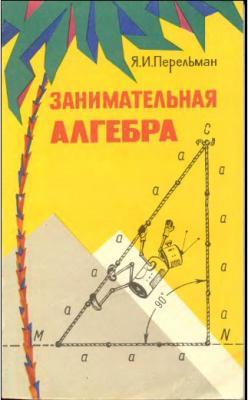 Titelblatt eines Buchs Unterhaltsame Algebra