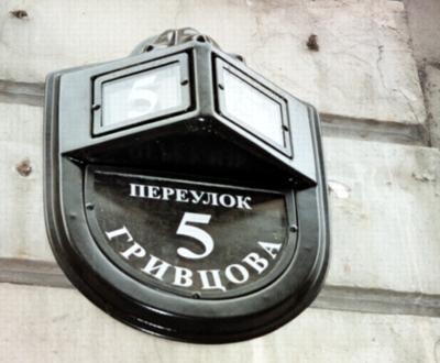 p_pereulokgrivzova