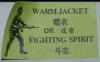 Warm Jacket or Fighting Spirit
