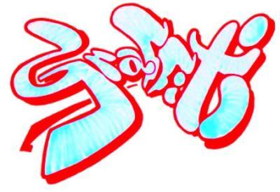 graffiti-gross